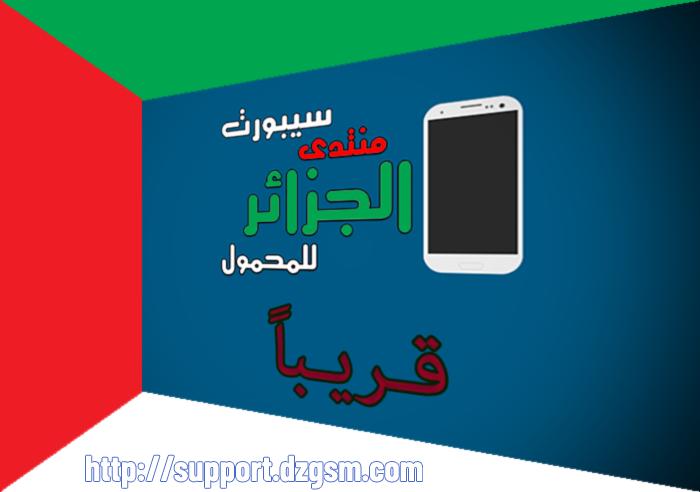 نظرة سريعة.. سيبورت المنتدى الجزائر للمحمول dzgsm (قريباً)